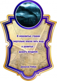 Купить Стенд для кабинета географии с цитатой Д. Рейбан 350*500 мм в Беларуси от 21.00 BYN