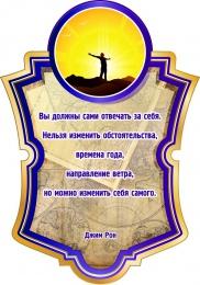 Купить Стенд для кабинета географии с цитатой Д. Рон 350*500 мм в Беларуси от 21.00 BYN