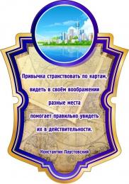 Купить Стенд для кабинета географии с цитатой К.Паустовского 350*500 мм в Беларуси от 21.00 BYN