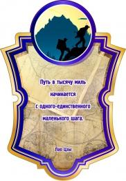 Купить Стенд для кабинета географии с цитатой Л. Цзы 350*500 мм в Беларуси от 21.00 BYN