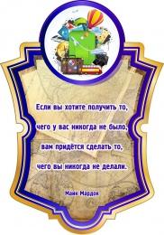Купить Стенд для кабинета географии с цитатой М. Мардок 350*500 мм в Беларуси от 21.00 BYN