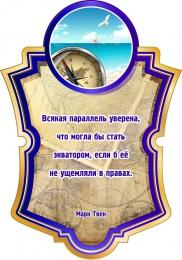 Купить Стенд для кабинета географии с цитатой М.Твена 350*500 мм в Беларуси от 21.00 BYN