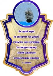 Купить Стенд для кабинета географии с цитатой С.Забелина 350*500 мм в Беларуси от 21.00 BYN