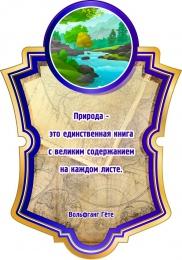 Купить Стенд для кабинета географии с цитатой В. Гёте 350*500 мм в Беларуси от 21.00 BYN