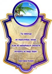 Купить Стенд для кабинета географии с цитатой Х. Колумба 350*500 мм в Беларуси от 21.00 BYN