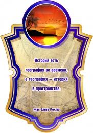 Купить Стенд для кабинета географии с цитатой Ж.Э. Реклю 350*500 мм в Беларуси от 21.00 BYN