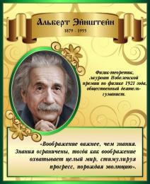 Купить Стенд для кабинета математики с изображением и высказыванием Альберта Энштейна  450*550 мм в Беларуси от 28.00 BYN