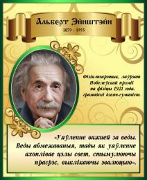 Купить Стенд для кабинета математики с изображением и высказыванием Альберта Энштейна на белорусском языке 450*550 мм в Беларуси от 28.00 BYN