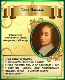 Купить Стенд для кабинета математики с изображением и высказыванием Б. Паскаля на белорусском языке  450*550 мм в Беларуси от 28.00 BYN