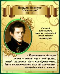 Купить Стенд для кабинета математики с изображением и высказыванием Н.И. Лобачевского  450*550 мм в Беларуси от 28.00 BYN