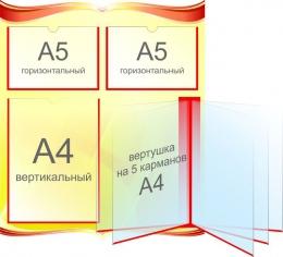 Купить Стенд для кабинета трудового обучения в золотисто-красных тонах 500*590мм в Беларуси от 70.30 BYN