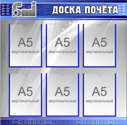 Купить Стенд Доска почета для организаций в серо-синих тонах 630*620мм в Беларуси от 53.40 BYN