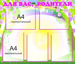 Купить Стенд для родителей Весна 790*670мм в Беларуси от 70.50 BYN
