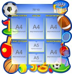 Купить Стенд для уголка физической культуры в синих тонах 1040*1070 мм в Беларуси от 145.80 BYN