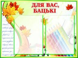 Купить Стенд Для Вас, Бацькі на 2 кармана А4  зеленый в стиле Осень 600*450мм в Беларуси от 36.00 BYN