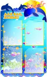 Купить Стенд Для вас, бацькi группа Дельфинчик на 4 кармана 920*560мм в Беларуси от 74.00 BYN
