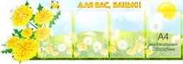 Купить Стенд Для Вас, бацькi группа Одуванчик на белорусском языке 1200*415 мм в Беларуси от 70.00 BYN
