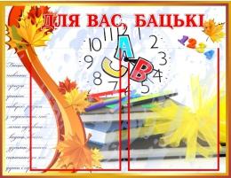 Купить Стенд Для вас, бацькi на 2 кармана  570*440мм в Беларуси от 34.00 BYN