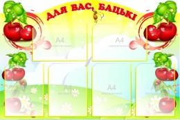 Купить Стенд  Для Вас, бацькi на белорусском языке в группу Вишенки 1030*690 мм в Беларуси от 101.00 BYN