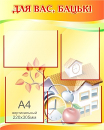 Купить Стенд Для Вас, Бацькi  в золотисто-зеленых тонах 600*750мм в Беларуси от 62.00 BYN