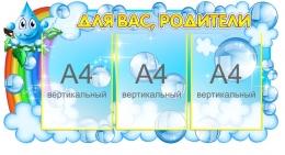 Купить Стенд Для вас родители для группы Капелька 900*490 мм в Беларуси от 59.50 BYN