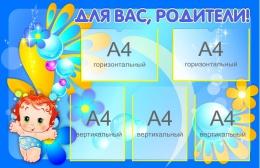 Купить Стенд Для вас родители для группы Карапузики 1060*690 мм. в Беларуси от 92.50 BYN