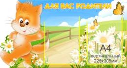 Купить Стенд  Для Вас, Родители для группы Котята 795*430 мм в Беларуси от 45.00 BYN