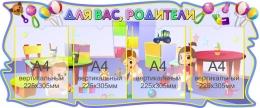 Купить Стенд Для вас родители для группы Погремушки 1080*450 мм в Беларуси от 65.00 BYN