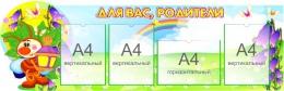Купить Стенд Для Вас, родители для группы Светлячок  1410*460 мм в Беларуси от 84.00 BYN