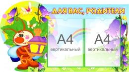 Купить Стенд Для Вас, родители для группы Светлячок  800*450 мм в Беларуси от 49.00 BYN