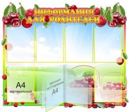 Купить Стенд  Для Вас, Родители для группы Вишенка 1050*880 мм в Беларуси от 150.00 BYN