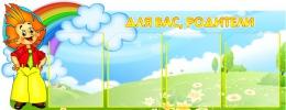Купить Стенд  Для Вас, Родители для группы Знайка 1170*450мм в Беларуси от 74.00 BYN