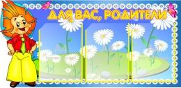 Купить Стенд  Для Вас, Родители для группы Знайка 930*450 мм в Беларуси от 58.50 BYN