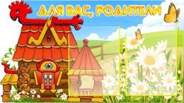 Купить Стенд  Для Вас Родители (Для вас Бацькi) - Теремок 800*450мм в Беларуси от 49.00 BYN