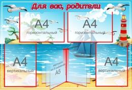 Купить Стенд Для Вас, родители группа Чайки с вертушкой 910*630 мм в Беларуси от 91.00 BYN