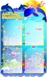 Купить Стенд Для вас, родители группа Дельфинчик на 4 кармана 920*560мм в Беларуси от 74.00 BYN