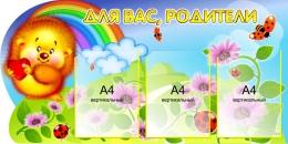 Купить Стенд  Для Вас, Родители - группа Добрые сердца 1000*500мм в Беларуси от 68.50 BYN