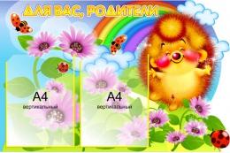 Купить Стенд  Для Вас, родители - группа Добрые сердца 750*500 мм в Беларуси от 50.00 BYN