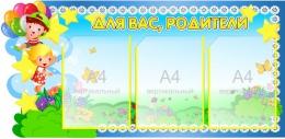 Купить Стенд Для Вас, Родители группа Почемучки 930*460 мм в Беларуси от 59.80 BYN