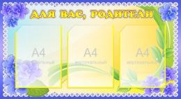 Купить Стенд Для вас, родители группа Фиалки  870*480мм в Беларуси от 53.50 BYN