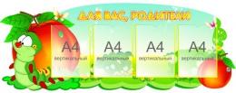 Купить Стенд Для вас, родители группа Гусеничка  1360*540 мм в Беларуси от 94.00 BYN
