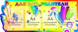 Купить Стенд Для вас, родители группа Акварелька на 4 кармана А4 1080х450 мм в Беларуси от 69.00 BYN