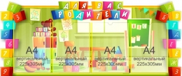 Купить Стенд Для вас, родители группа Кубики на 4 кармана А4 1080х460 мм в Беларуси от 67.00 BYN