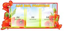 Купить Стенд  Для Вас Родители - группа Маки на 3 кармана 1040*510мм в Беларуси от 71.50 BYN