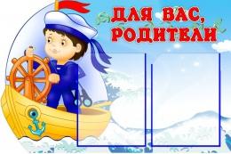 Купить Стенд Для Вас Родители группа Морячок 750*500мм в Беларуси от 50.00 BYN