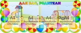 Купить Стенд Для вас, родители группа Мячики на 4 кармана А4 1080х460 мм в Беларуси от 67.00 BYN