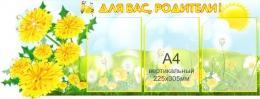 Купить Стенд Для Вас, родители группа Одуванчик на 3 кармана А4  1060*400 мм в Беларуси от 58.50 BYN