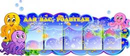 Купить Стенд Для вас, родители группа Осьминожки на 5 карманов А4 1600*540мм в Беларуси от 117.50 BYN