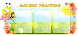 Купить Стенд Для вас, родители группа Пчелка 1000*450 мм в Беларуси от 58.50 BYN