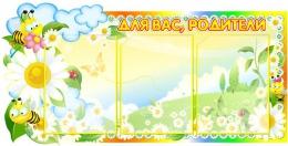 Купить Стенд Для вас, родители группа Пчелка с радужной окантовкой 890*450 мм в Беларуси от 53.50 BYN